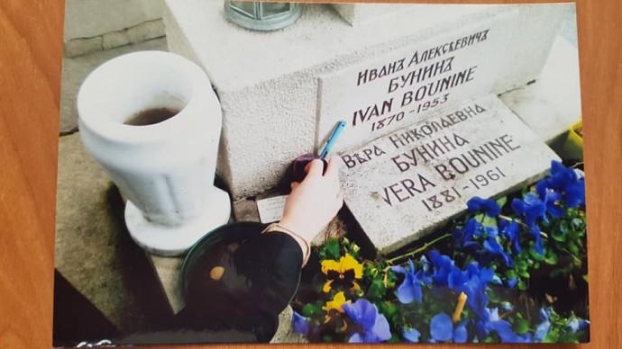 Иван Бунин 150 лет писателю